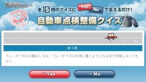 自動車点検整備クイズ