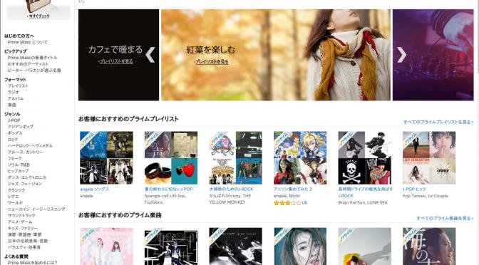 Amazonプライムを利用して100万曲のドライブミュージックを手に入れる