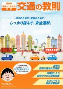 交通の教則(平成21年度版)