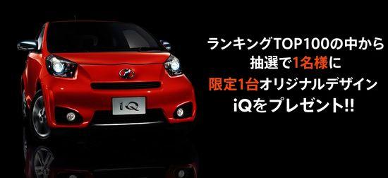 トヨタ「iQ」プレゼントキャンペーン