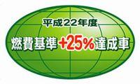 平成22年度燃費基準+25%達成車ステッカー