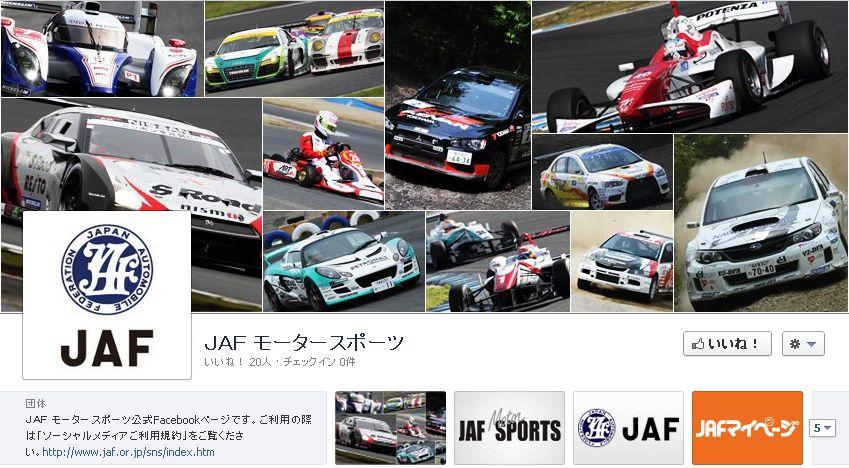 JAFが公式Facebookページを開設。モータースポーツや会員優待・イベント・ドライブ関連情報などを紹介