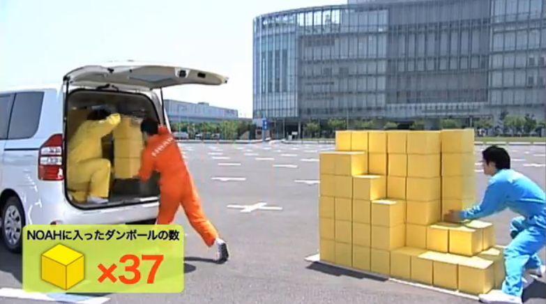 トヨタのノアにダンボール箱が何個入るのかを試してみた動画